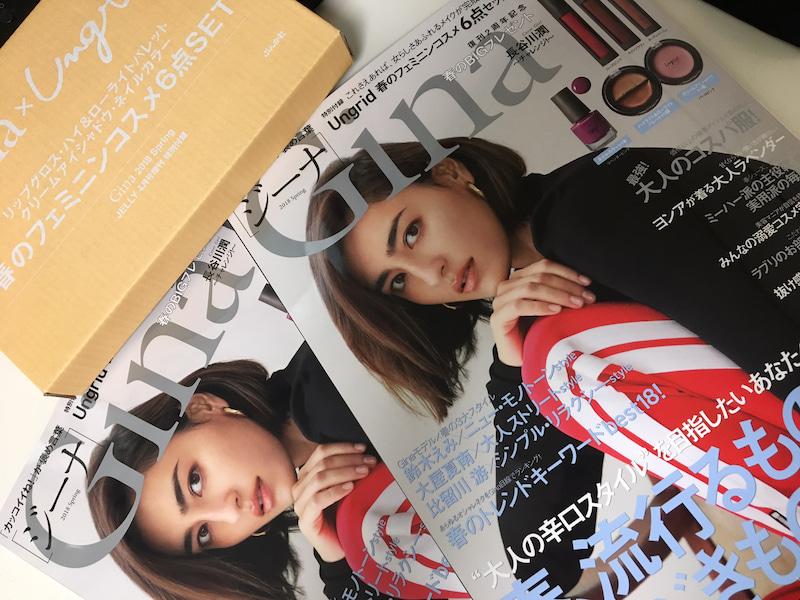 女性ファッション雑誌Gina発売!私載ってます☆