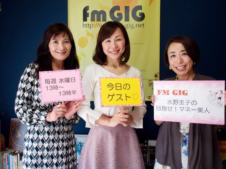 【5/29(水)13時~】FM GIGに出ます!