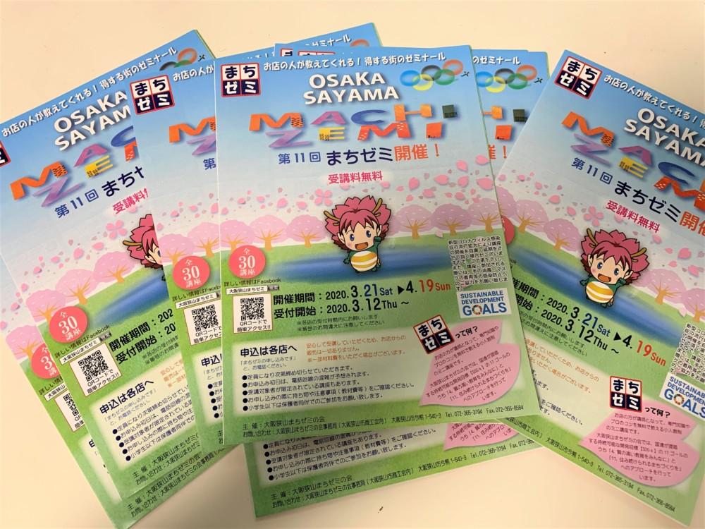 大阪狭山「まちゼミ」サロンAkikoで開催!