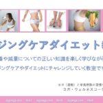 大阪市内でエイジングケアダイエット開始しています!
