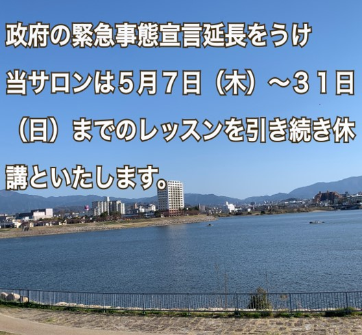 緊急事態宣言延長により引き続きサロンAkikoのレッスン休講のお知らせ
