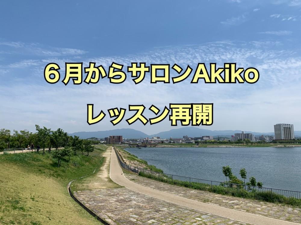 サロンAkikoのレッスン再開のお知らせ