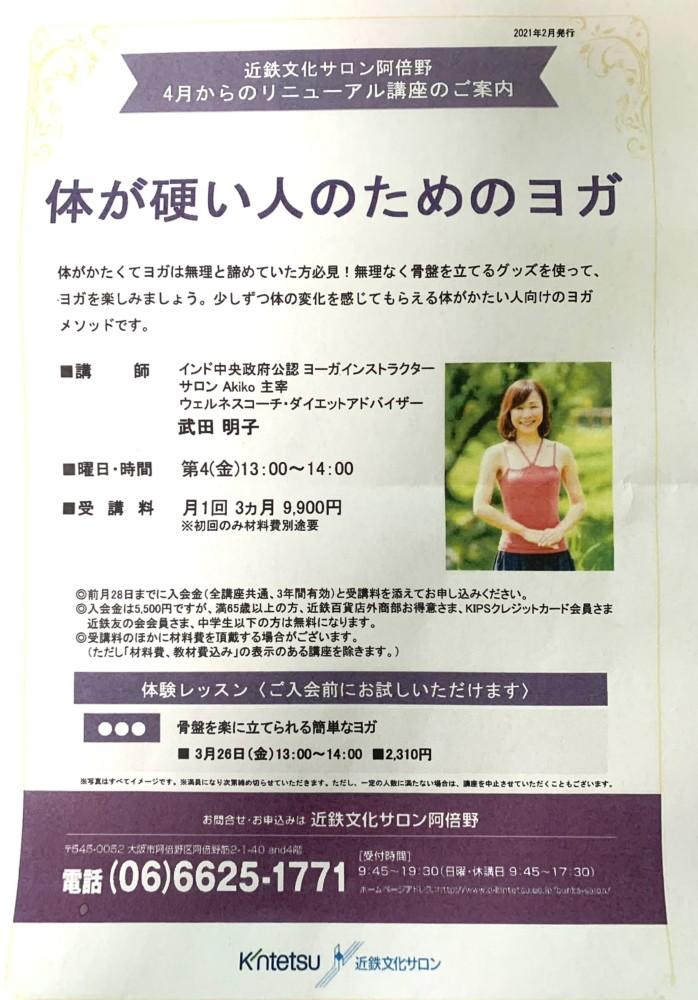 近鉄文化サロン阿倍野で体験レッスン実施中!