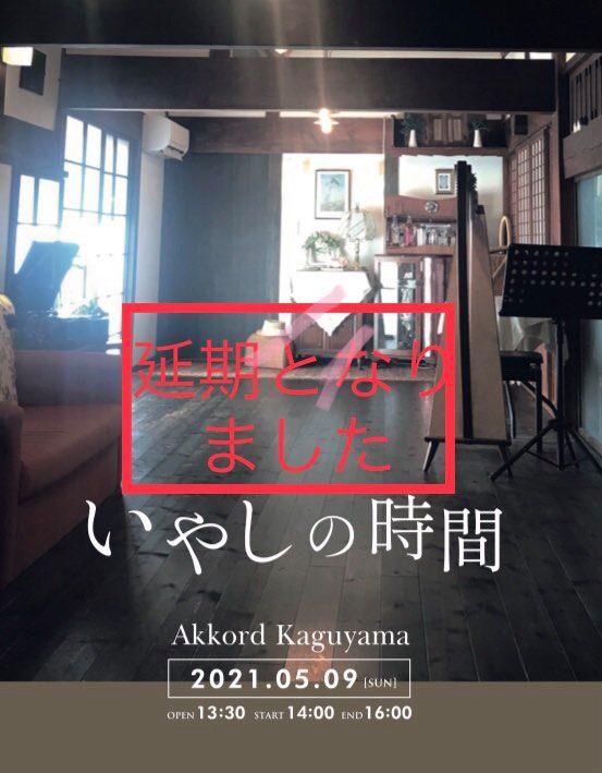 【延期】いやしの時間in奈良