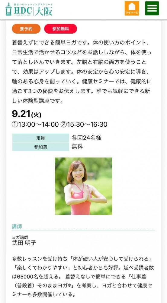 9/21(火)グランフロント大阪にて、ヨガと健康セミナー開催します!