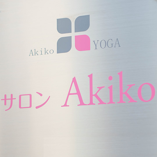 AkikoYOGAのご予約・お問合せ